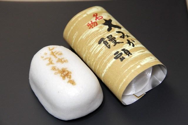 大みか饅頭2